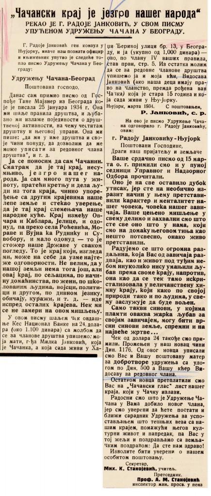 jankovicevo-pismo-udruzenju-cacana